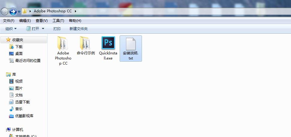 Adobe Photoshop CC (32 bit) 绿色精简版