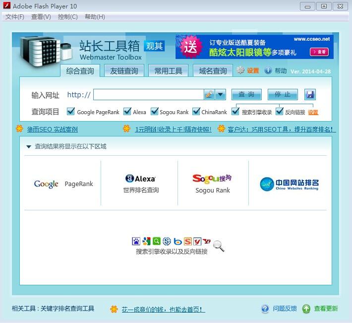 SEO网站优化必备工具-观其站长工具箱