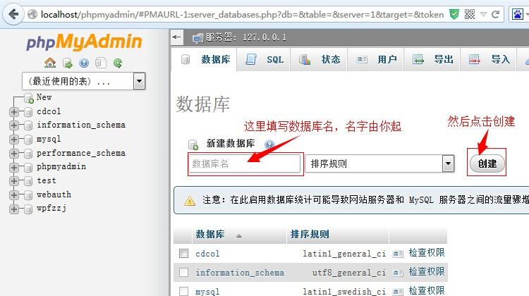 XAMPP搭建本地环境的本地电脑上创建网站
