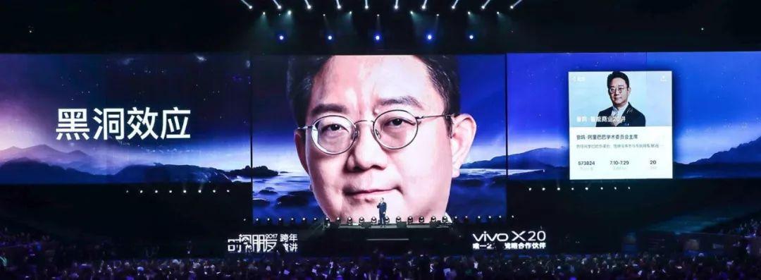 2018罗振宇跨年演讲 现场