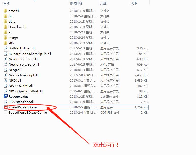 SpeedKoala BD云加速 v6.0.4 破解永久VIP版 - 百度网盘下载加速器