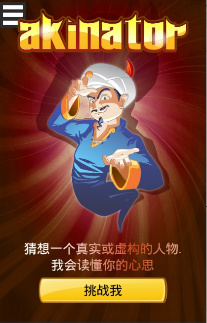 破解游戏下载:阿拉丁读心术(Akinator VIP)v6.3.0付费/专业/增强/中文版