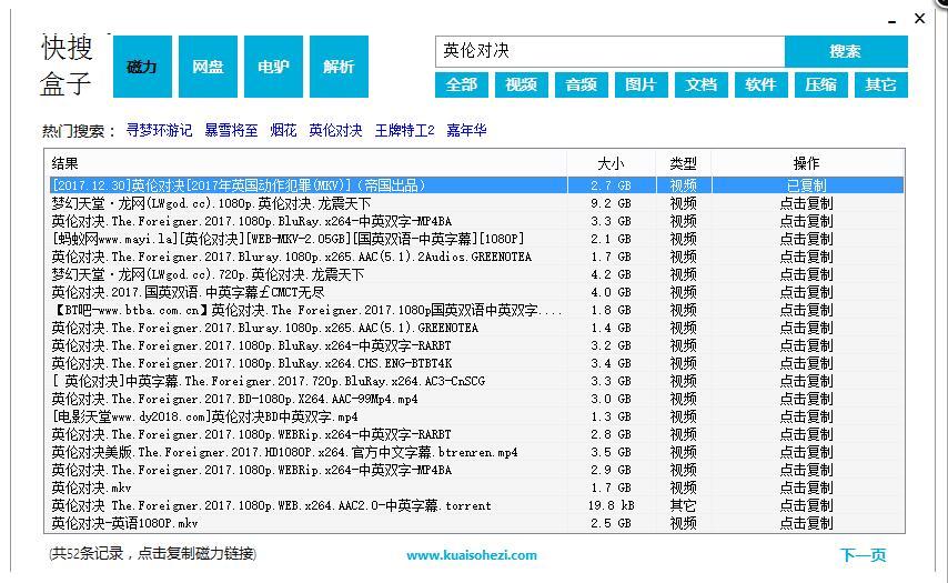快搜盒子软件下载 支持磁力 网盘 电驴 解析等功能