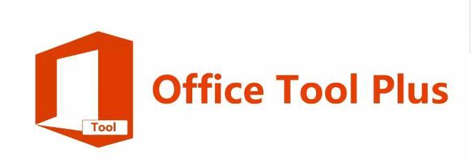 一个可以自定义安装Office的小工具:Office Tool Plus v4.5.5