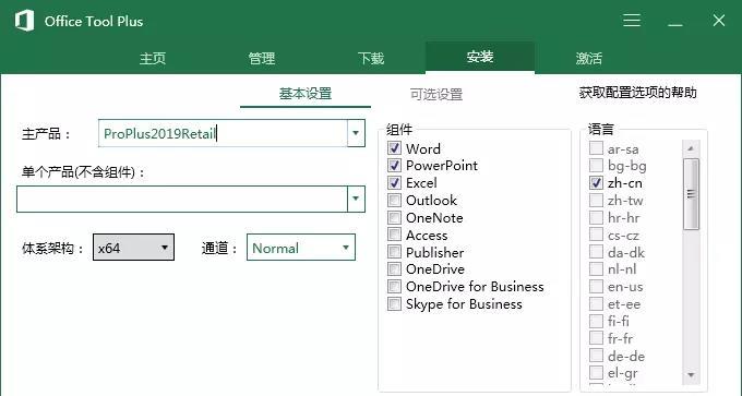 Microsoft Office 2019早期预览版详细图文安装教程