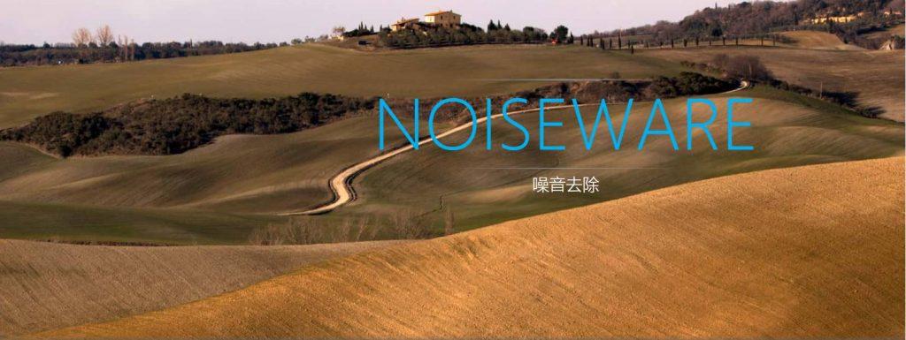 【PS插件】 Photoshop降噪工具Noiseware