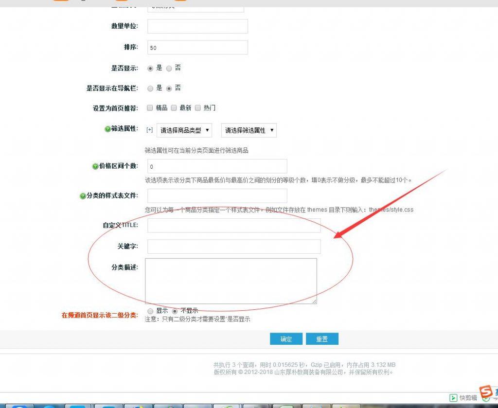 ECSHOP全站TITLE标题自定义功能加强SEO优化必备插件