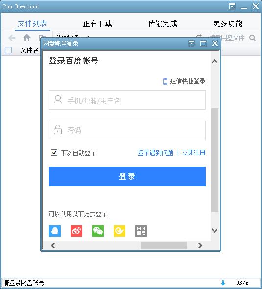 【云盘】不限速Pan Download下载工具