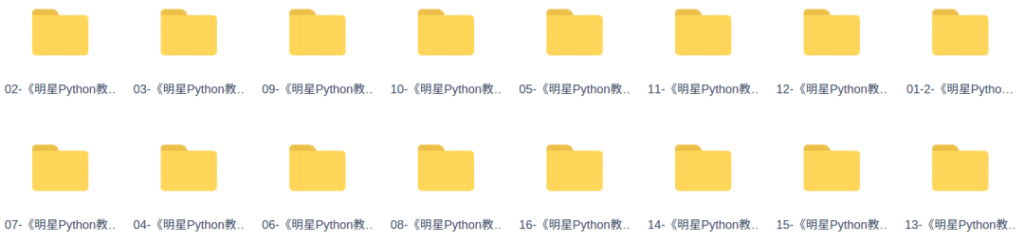 100G Python从入门到精通!自学必备教程!