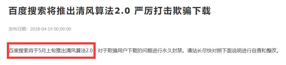 Baidu清风算法2.0解读