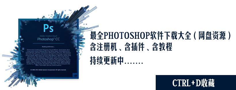 photoshop中文版免费下载,photoshop 免费破解版百度网盘下载