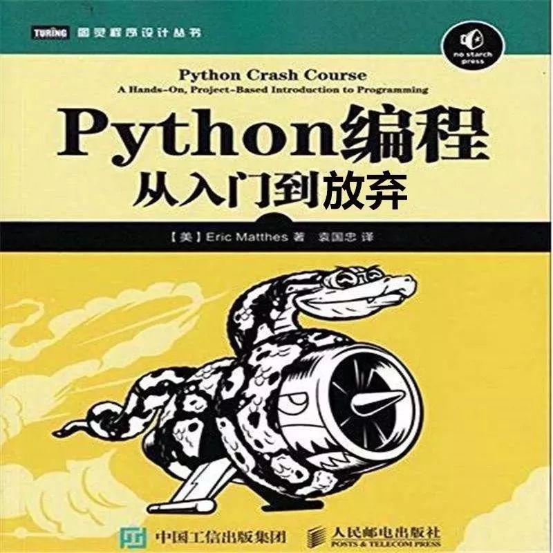 python 最好的编程语言之一
