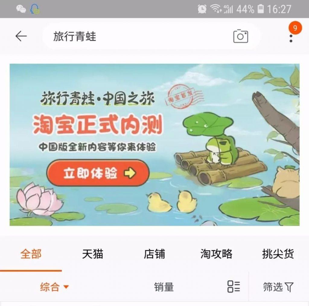 蛙王归来之中国之旅!