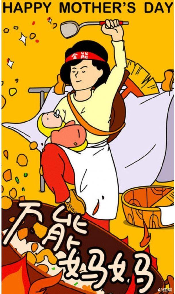 淘宝网母亲节海报
