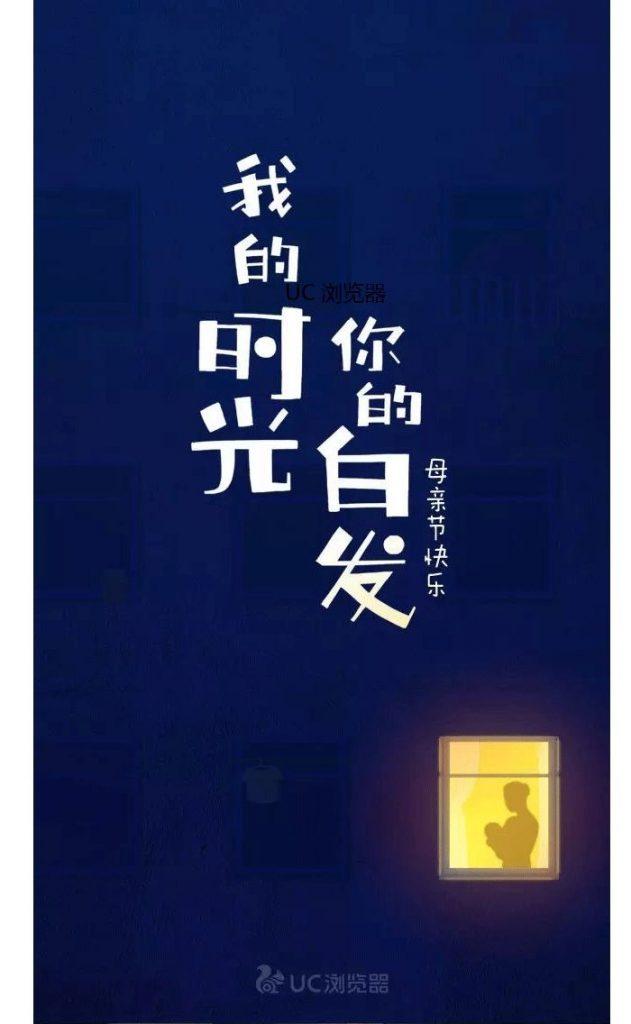 UC浏览器 母亲节海报