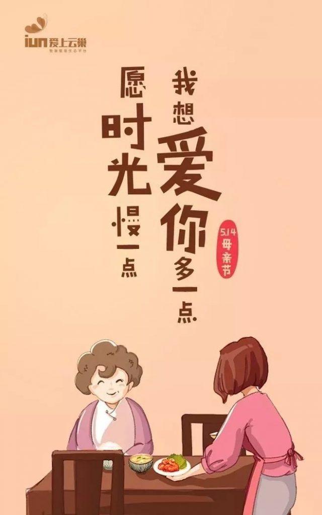 爱上云巢母亲节海报
