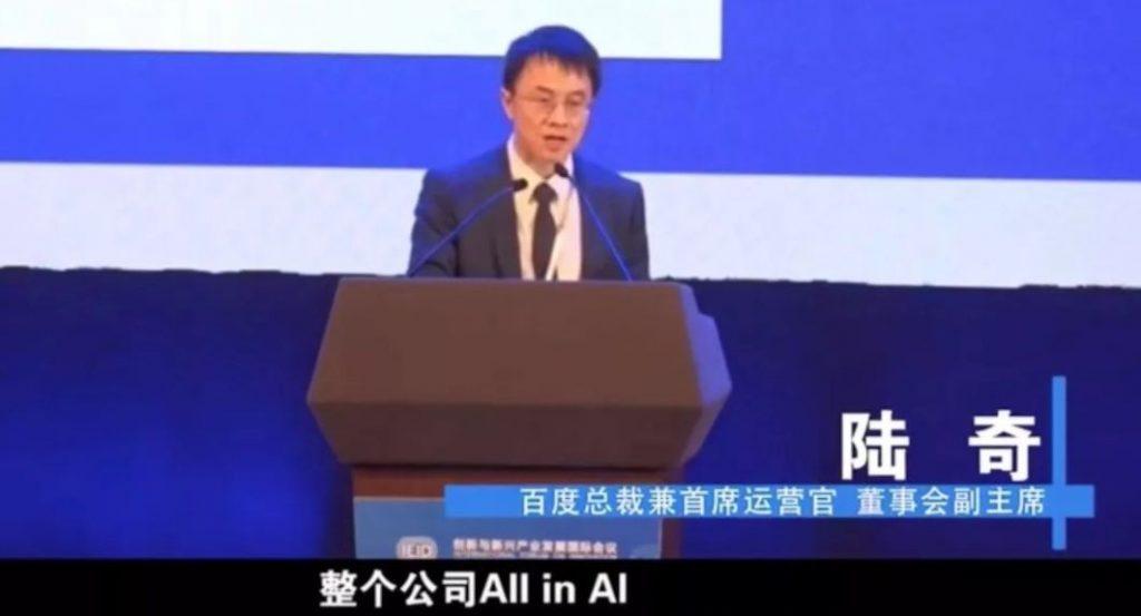 陆奇提出,百度要All in AI