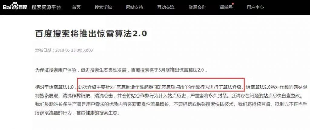 Baidu惊雷算法2.0,升级来袭了!