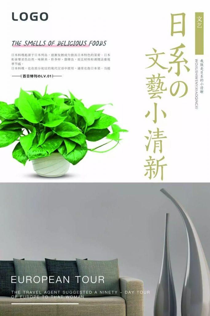 Photoshop 日系文艺小清新模板