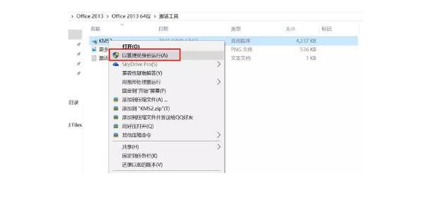 office || office2013安装教程(百度网盘资源)