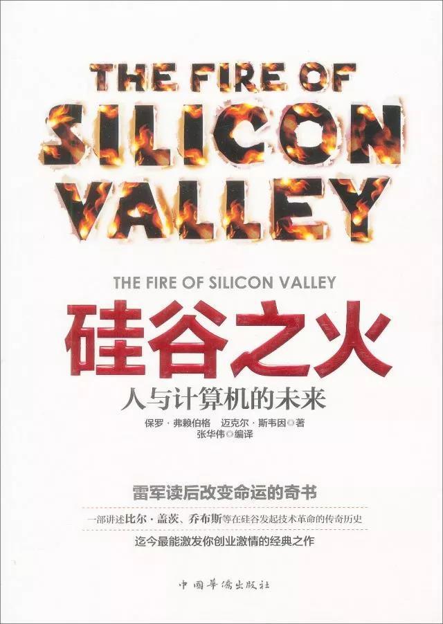 [美] 弗赖伯格 / [美] 斯韦因 - 《硅谷之火》