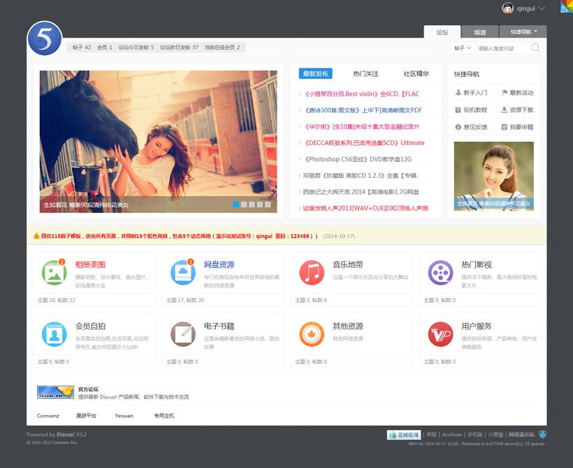 【discuz模板下载】115圈子风格(Qing) 完整版V2 商业模板下载(百度网盘资源)