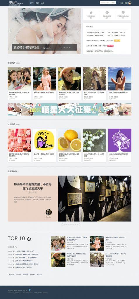 糖堆/宽屏分享社区 商业版GBK 糖堆/宽屏分享社区模板免费下载