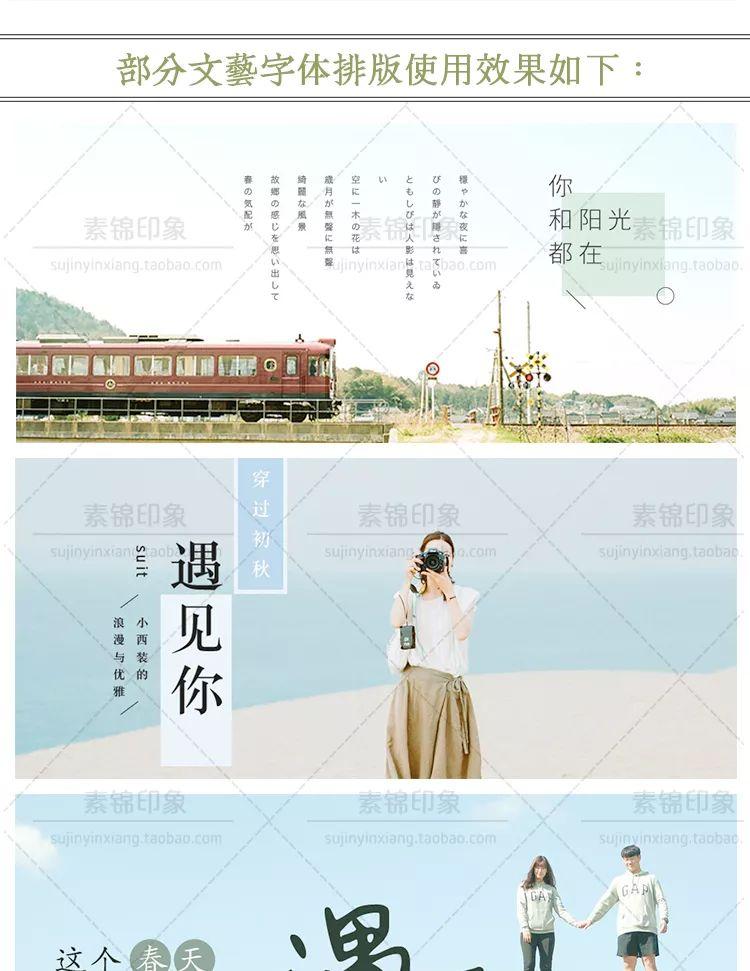 日系小清新文艺复古风PSD模板排版mac平面海报设计素材字体