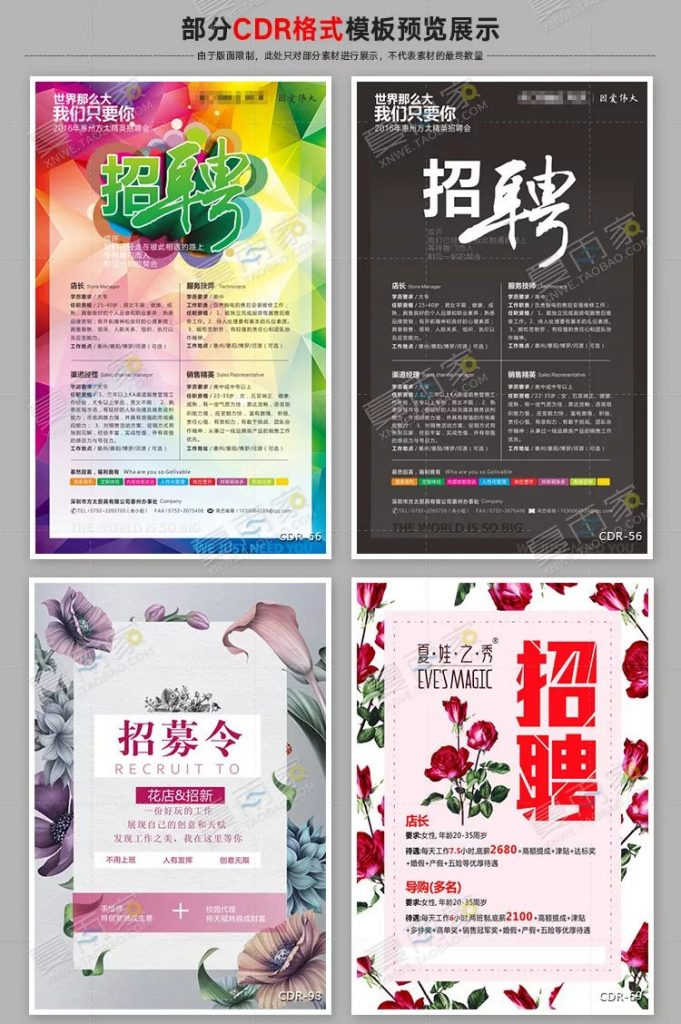 企业公司招聘海报展架模板户外易拉宝单页广告设计PSD模版CDR素材