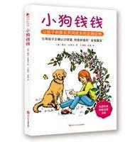 《小狗钱钱》——博多•费舍尔
