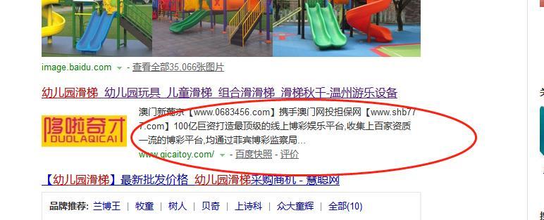 网页被黑客篡改为体彩网站