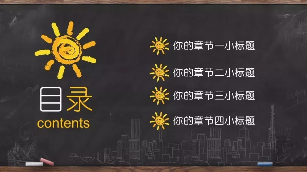 【PPT素材下载】一套高质量的黑板教学PPT模板,限时免费(百度网盘资源)
