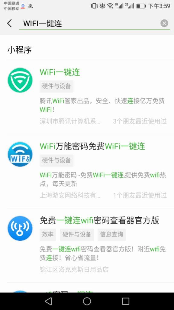 手机搜索 wifi一键连 小程序