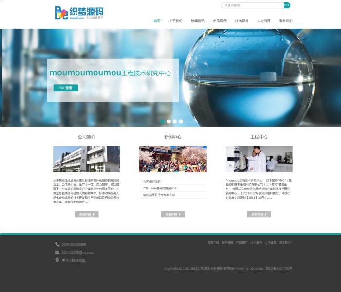 【织梦模板下载】绿色大气环保科技通用企业公司网站源码(网盘资源)