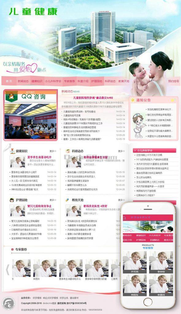 【dede模板下载】粉色妇女儿童医院健康类网站织梦模板(带手机端) 百度网盘资源