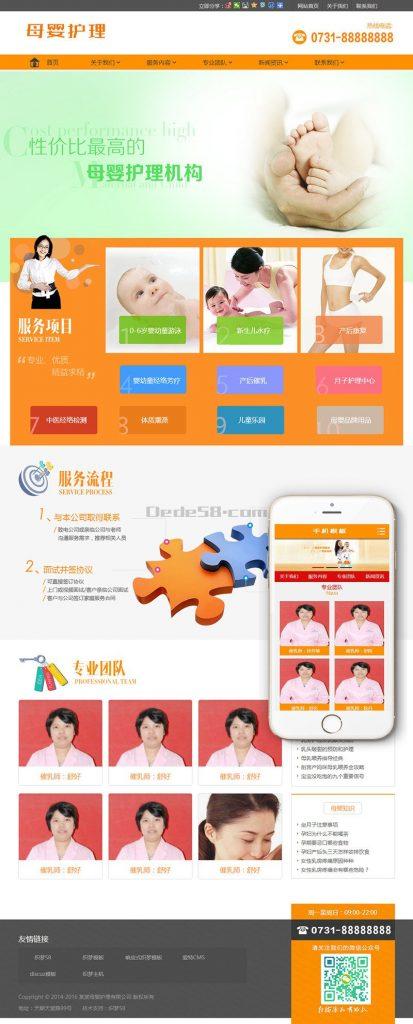 【织梦模板下载】母婴护理家政服务织梦模板(带手机端) 百度网盘资源