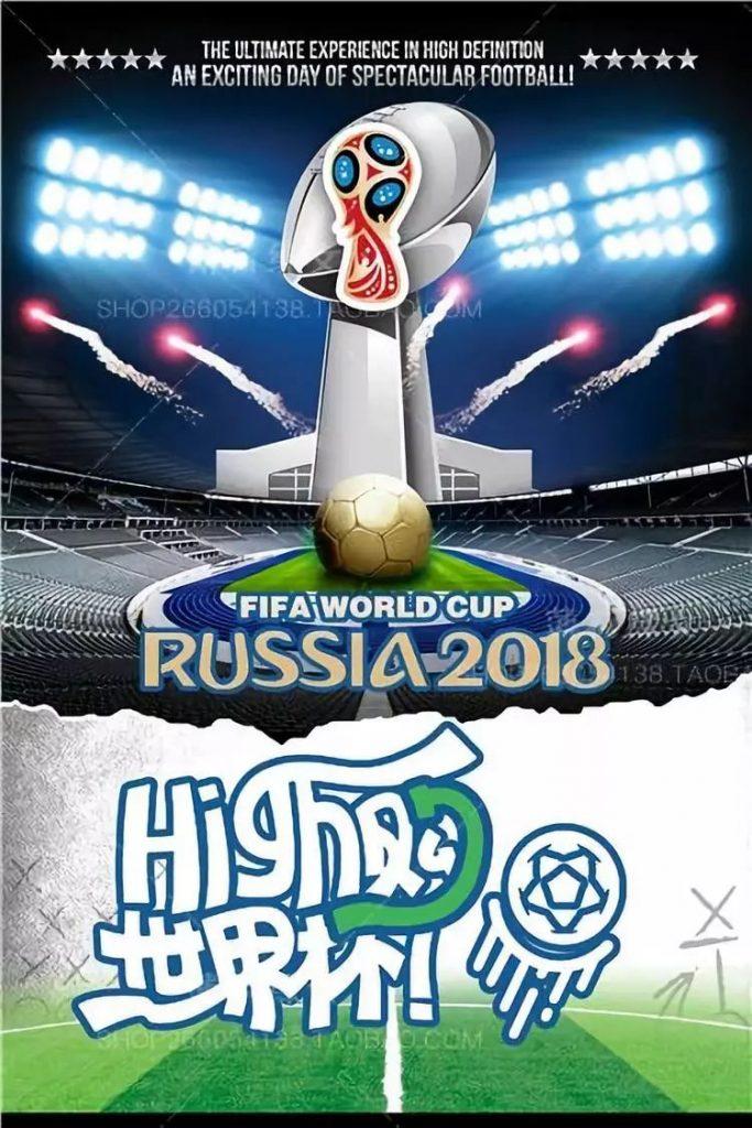 【psd素材下载】2018创意欧冠联赛俄罗斯世界杯足球比赛海报模板设计分层psd素材
