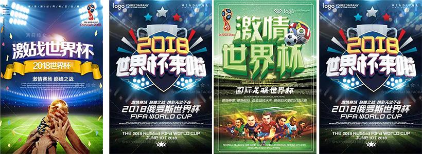 世界杯photoshop psd美工素材