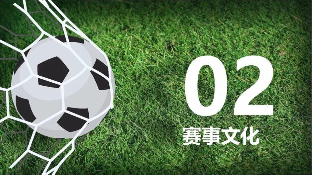 2018世界杯 ppt模板下载