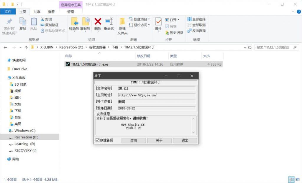电脑版QQ消息防撤回??只需要一个补丁!!(QQ+ TIM)