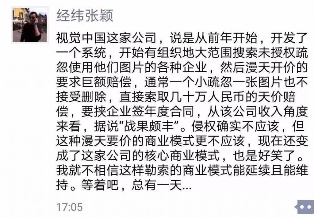 图片版权代理机构「视觉中国」被公开diss事件