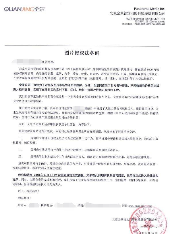 ▲全景网发来的法务函