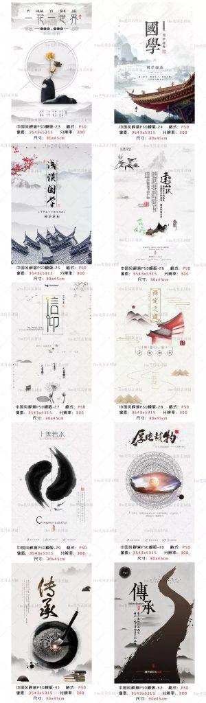 中国风禅意古风古典水墨装饰展板中式背景海报PSD模版设计素材(网盘资源)