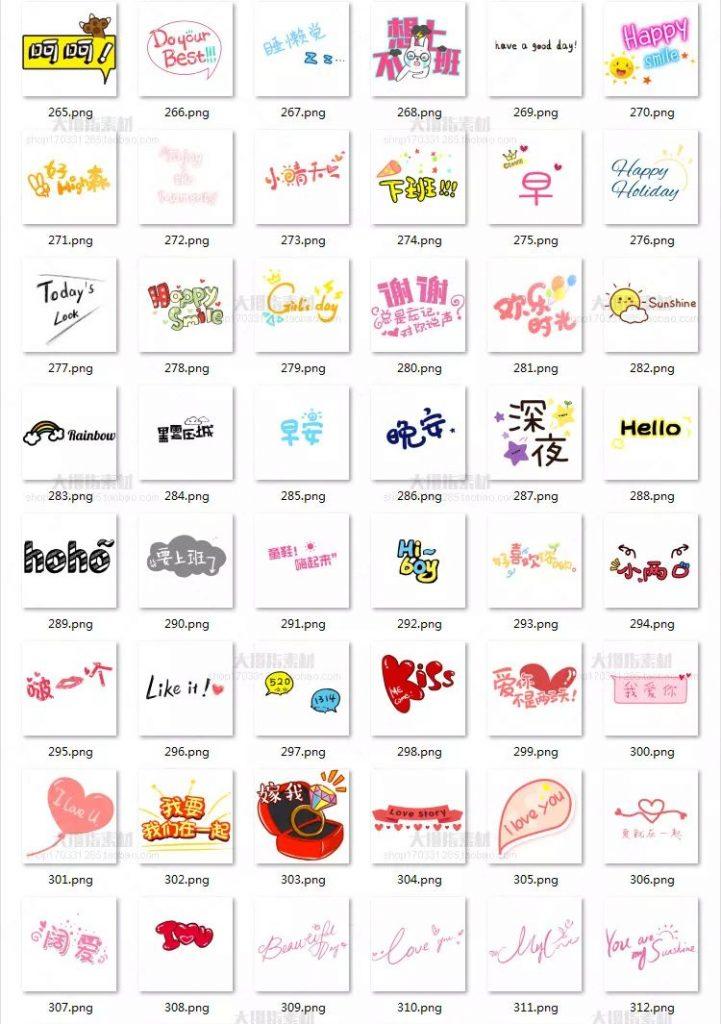 【卡通贴纸、可爱创意文字】PNG免扣设计素材