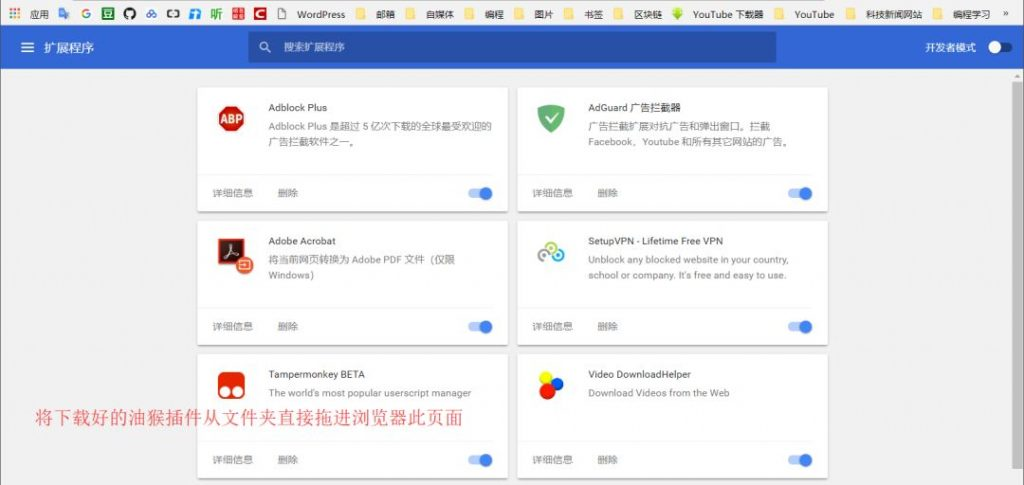 谷歌浏览器插件安装图示
