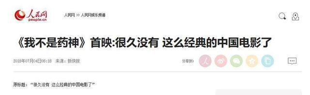 人民网评价:很久没有这么经典的中国电影了