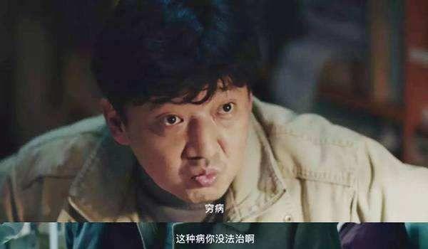 《我不是药神》电影剧照