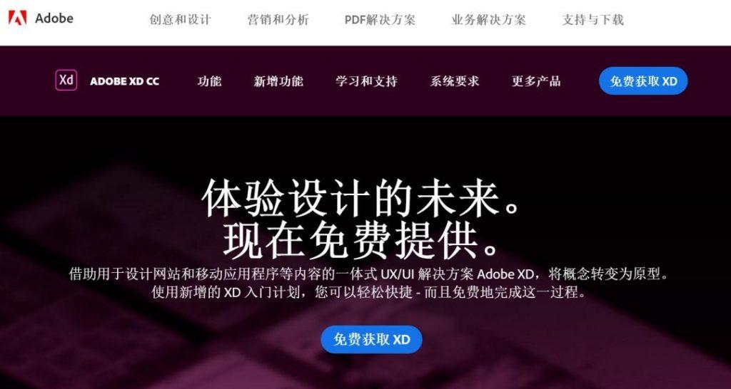 Adobe XD CC简体中文版可免费下载