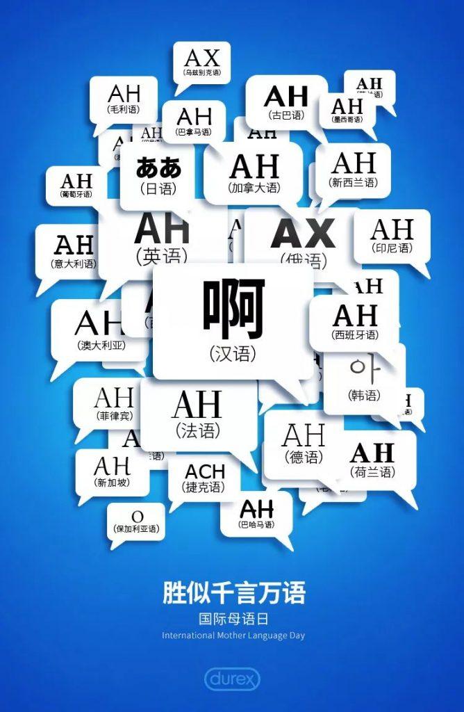 杜蕾斯海报设计案例:国际母语节