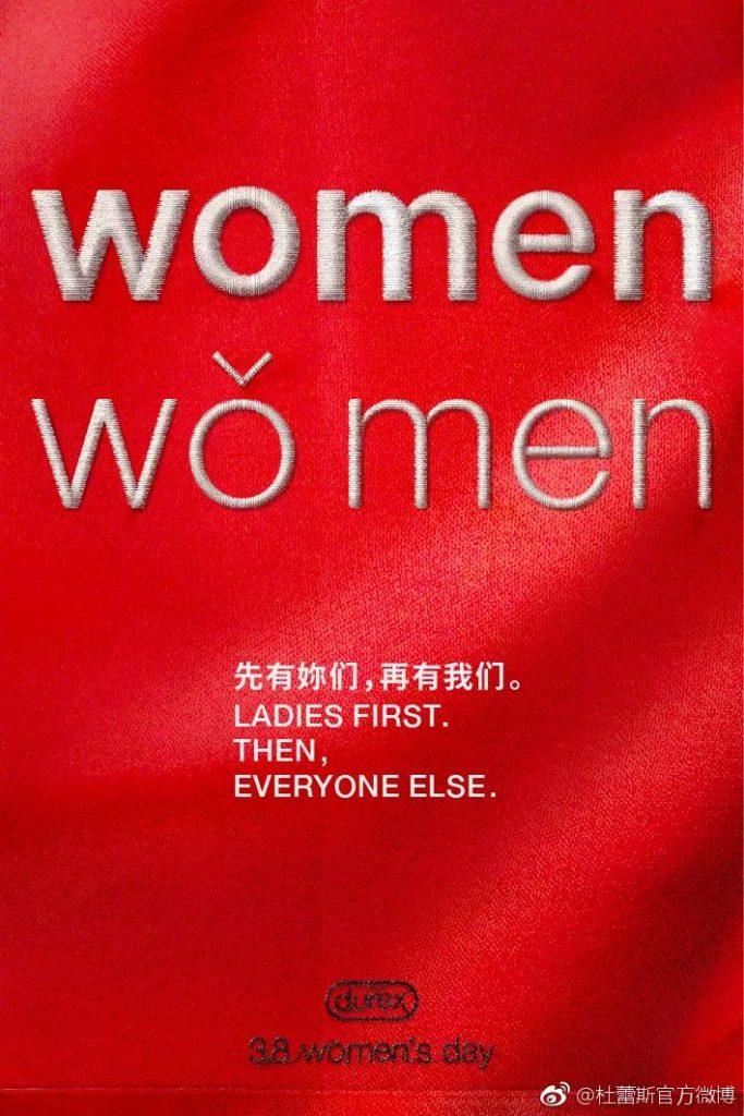 杜蕾斯海报设计案例:妇女节